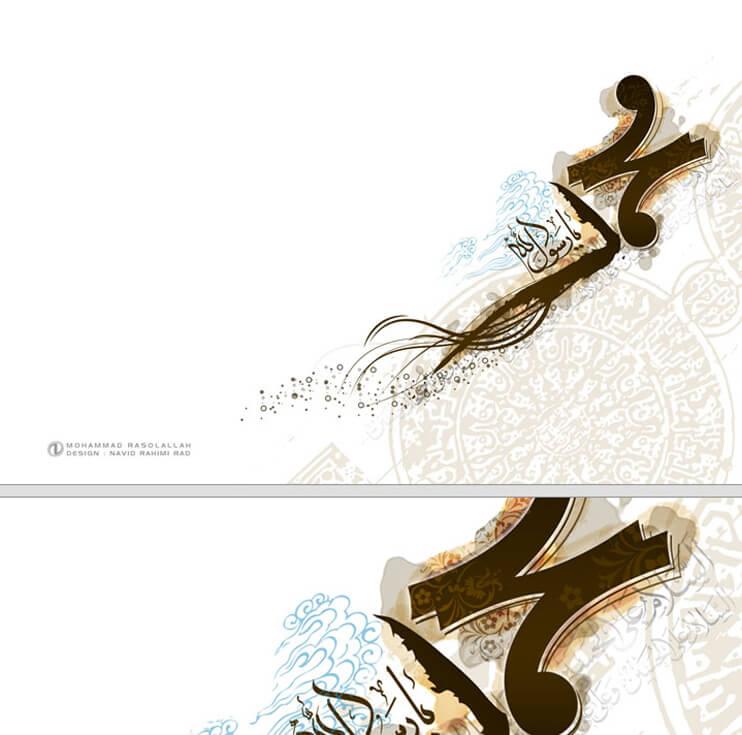 MohammaD Rasoulallah by ~NAVIDRAHIMIRAD