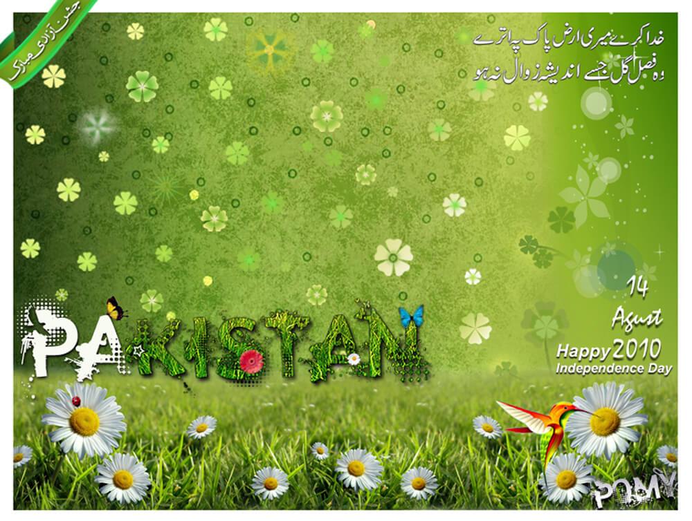 Slaam Pakistan by free4u